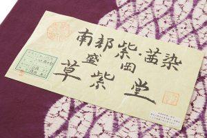 草紫堂謹製 南部紫根染 紬九寸名古屋帯 のサブ3画像
