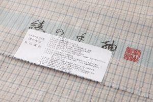 秋山眞和作 綾の手紬のサブ3画像