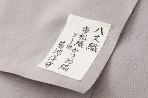 菊池洋守作 八丈織 市松織かつお縞のサブ3画像
