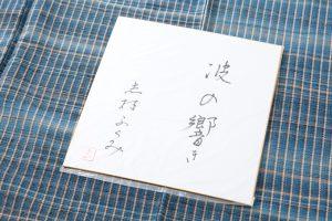 人間国宝 志村ふくみ作 紬着物「波の響き」のサブ5画像