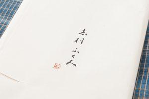 人間国宝 志村ふくみ作 紬着物「波の響き」のサブ6画像