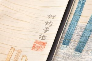 熊谷好博子作 訪問着のサブ5画像