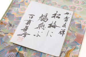 百貫華峰作 本加賀友禅色留袖「松梅に鳩飛ぶ」のサブ6画像