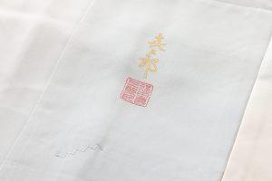 福田喜重作 刺繍道行コートのサブ5画像