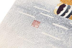 人間国宝 羽田登喜男作 染袋帯のサブ4画像