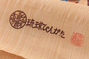 人間国宝 玉那覇有公作 琉球紅型染芭蕉布名古屋帯地のサブ6画像