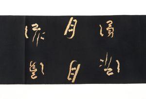 龍村光峯製 袋帯「大雅月兔文」のサブ3画像