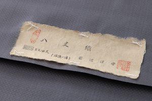 菊池洋守作 八丈織 のサブ3画像