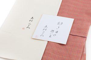 人間国宝 志村ふくみ作 紬着物「幼き日の想い出」のサブ5画像
