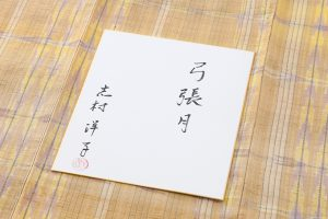 志村洋子作 紬着物「弓張月」のサブ5画像