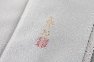 福田喜重作 刺繍訪問着のサブ6画像