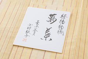 小林敬子作 経縞紬織地「萬葉」のサブ5画像