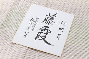 根津美和子作 紬訪問着地「藤霞」のサブ4画像