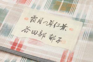 谷田部郁子作 紬名古屋帯地 「霜月の草紅葉」のサブ4画像