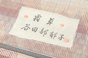 谷田部郁子作 紬名古屋帯地 「霜草」のサブ4画像