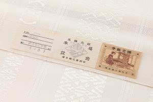 人間国宝 小川善三郎作 献上博多織 八寸名古屋帯のサブ4画像