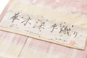 永田いすず作 草木染手織り紬地 「宴のあと」のサブ5画像