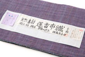 佐藤房子作 蓮香布織手織り八寸帯のサブ3画像
