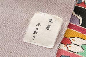 添田敏子作 型絵染名古屋帯地「朱霞」のサブ4画像
