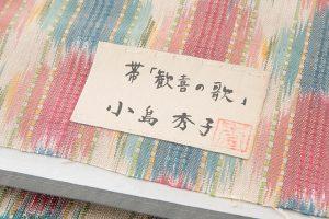 小島秀子作 紬九寸名古屋帯「歓喜の歌」のサブ4画像