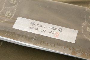 鈴木紀絵作 型絵染紬地九寸名古屋帯「縄目絞りに玩具箱」のサブ5画像