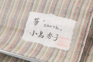 小島秀子作 紬名古屋帯地 「earth]のサブ3画像