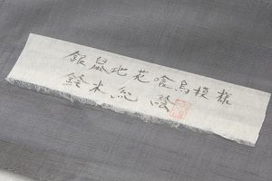 鈴木紀絵作 型絵染紬地名古屋帯地「花喰鳥模様」のサブ4画像