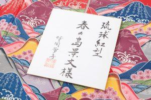 城間栄喜作 琉球本紅型振袖「春の島景文様」のサブ6画像