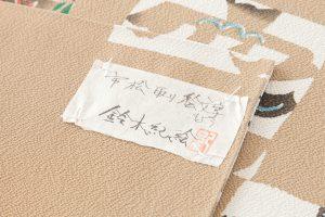 鈴木紀絵作 型絵染縮緬九寸名古屋帯のサブ4画像