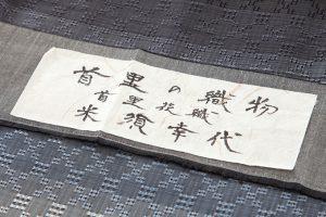 米須幸代作 首里花織紬訪問着のサブ5画像