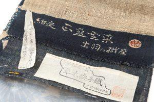 出羽の織座製 正藍型染からむし八寸帯地のサブ4画像