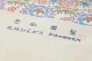 竺仙製 琉球紅型小紋着尺のサブ5画像