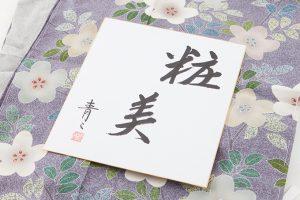松井青々作 訪問着のサブ6画像