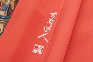 山岡古都作 草木染琉染紅型小紋のサブ6画像