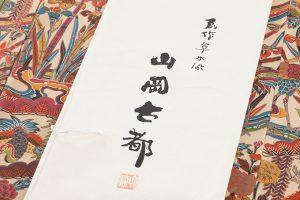 山岡古都作 草木染琉染紅型小紋のサブ7画像