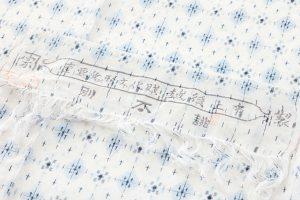 林宗平作 越後上布着物 のサブ5画像