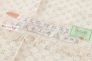 中島清志作 越後上布着物のサブ5画像