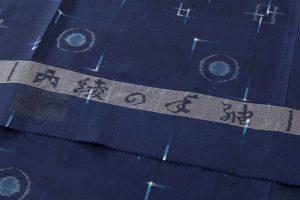 秋山眞和作 藍染め花織綾の手紬のサブ5画像