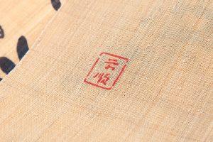 城間栄順作 芭蕉布地本紅型染名古屋帯地のサブ5画像