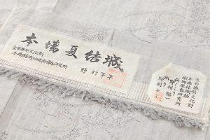 野村半平作 夏結城紬のサブ5画像