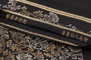 龍村平蔵製 袋帯「歌集人形唐草」のサブ5画像