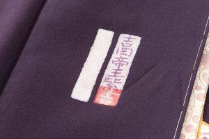 吉岡帝王紫訪問着のサブ5画像