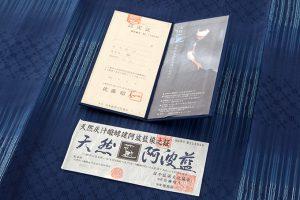 秋山眞和作 藍染綾の手花織紬のサブ6画像