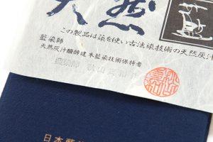 秋山眞和作 藍染綾の手花織紬のサブ7画像