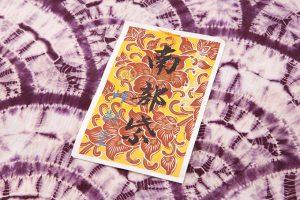 草紫堂製 南部紫根染 綿着尺のサブ3画像