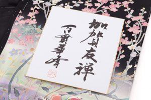 百貫華峰作 本加賀友禅留袖地のサブ7画像