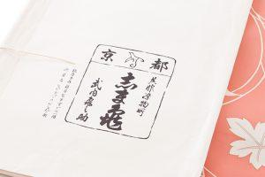 志ま亀謹製 道行コートのサブ4画像