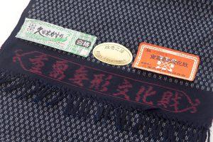 森山虎雄作 重要無形文化財 久留米絣のサブ3画像