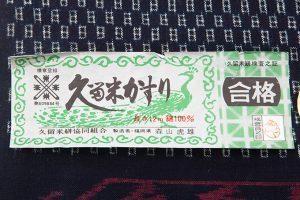 森山虎雄作 重要無形文化財 久留米絣のサブ4画像