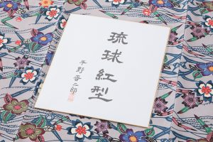 平野晋二郎作 本紅型染め小紋のサブ6画像